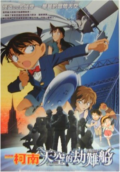 Detective Conan Poster #0072