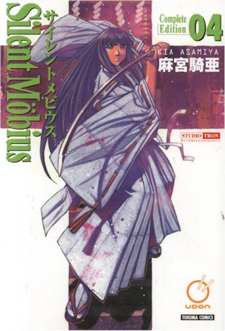 Silent Mobius: Complete Collection Graphic Novel Vol. 04