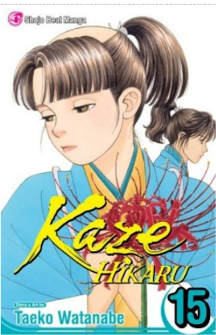 Kaze Hikaru Graphic Novel 15