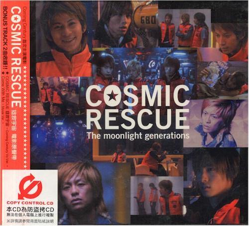 Cosmic Rescue Movie Soundtrack
