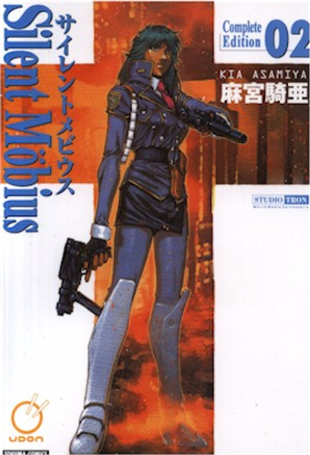 Silent Mobius: Complete Collection Graphic Novel Vol. 02