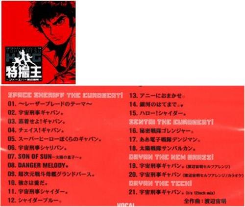 Tokusatsuo Soundtrack