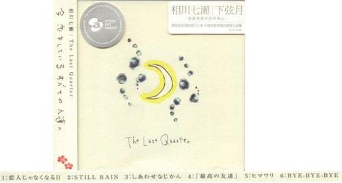 Aikawa Nanase : The Last Quarter Soundtrack