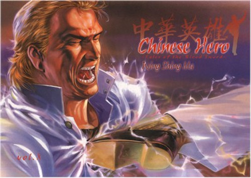 Chinese Hero - Tales of the Blood Sword Graphic Novel 08