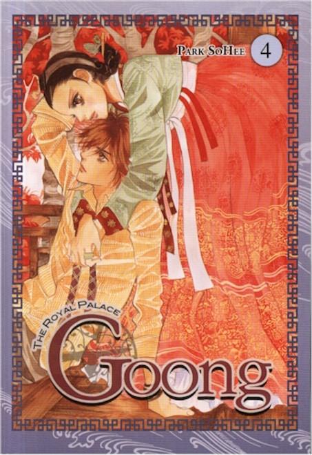 Goong Graphic Novel 04