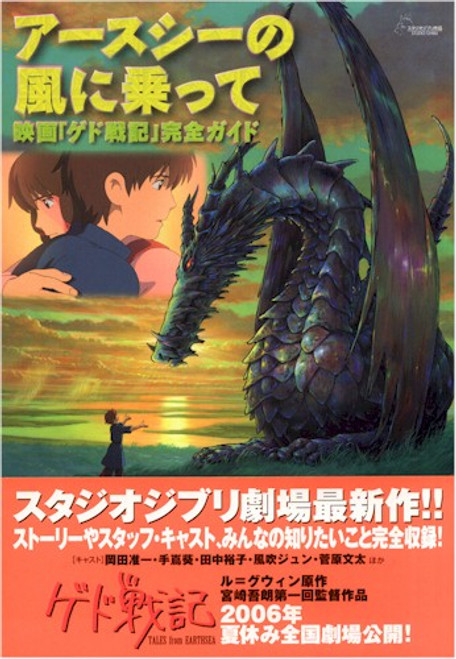 Tales from Earthsea The Complete Guide