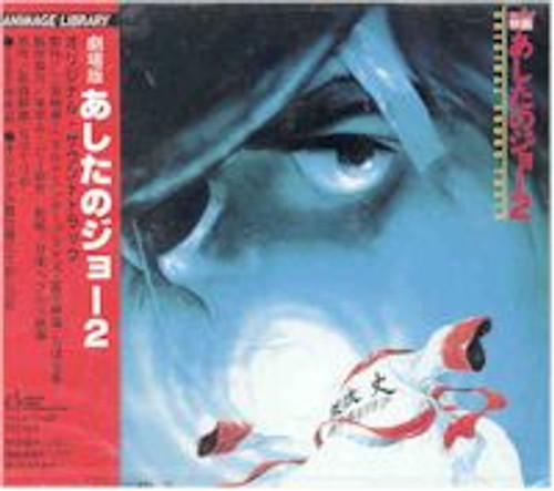 Ashita No Joe Original Vol. 02 Movie Soundtrack (Used)