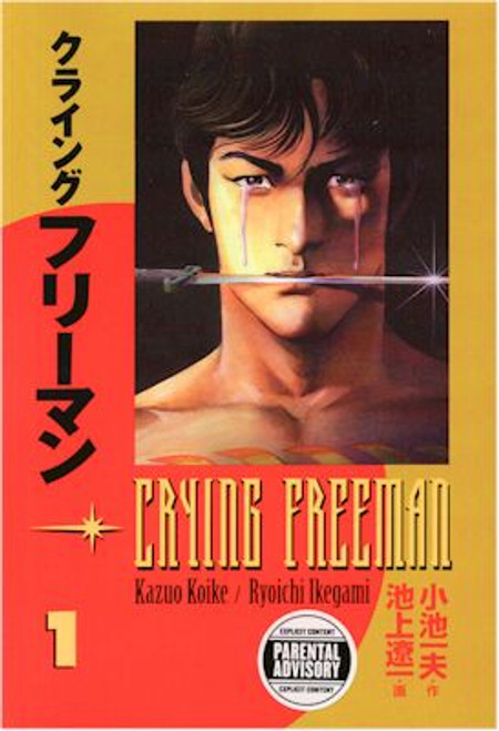 Crying Freeman Graphic Novel 01