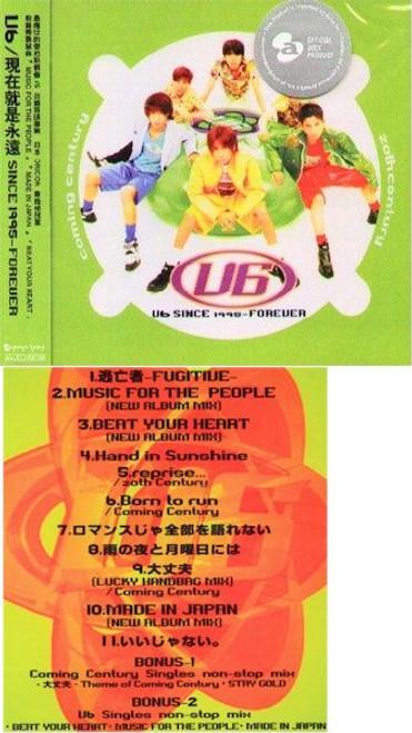 V6 : Since 1995 - Forever Soundtrack