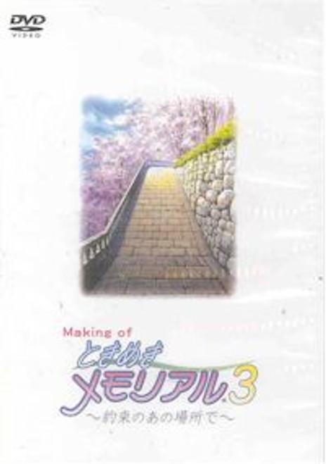 Tokimeki Memorial 3: Making of Music DVD (Used)
