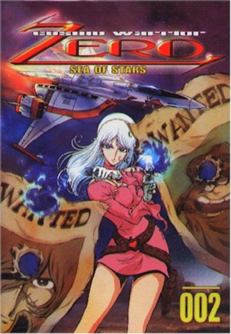 Cosmo Warrior Zero DVD Vol. 02: Sea of Stars