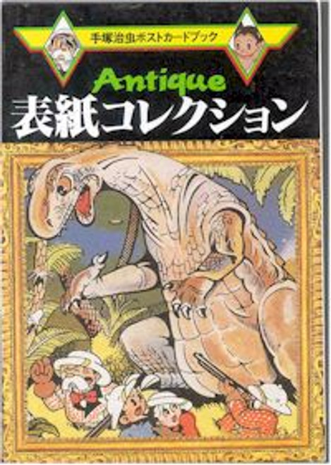 Tezuka Osamu Antique Postcard Book