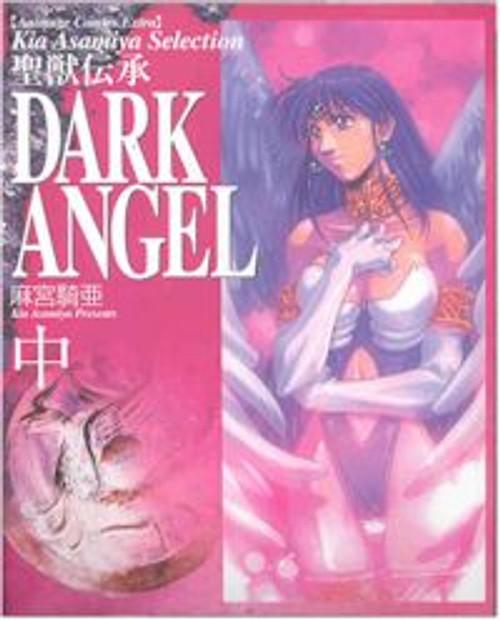 Dark Angel Manga Vol. 02 with CD-Rom