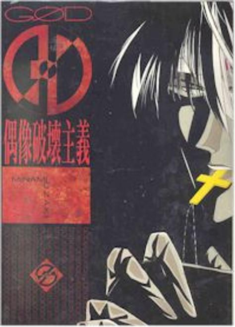 Manami Ozaki - God Illustration Art Book