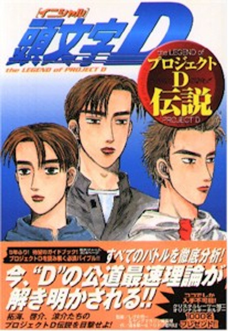 Initial D the Legend of Project D Fan Book (Used)