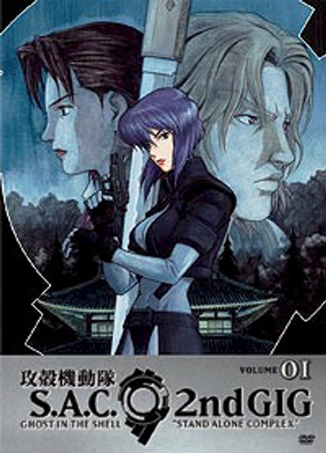 Ghost in the Shell Stand Alone Complex 2nd Gig DVD 01