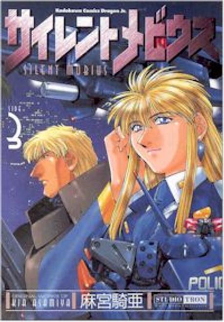 Silent Mobius Manga Vol. 03