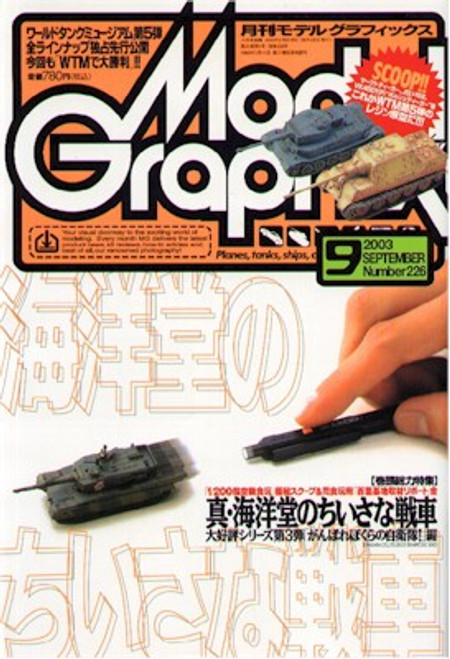 Model Graphix Sep. 2003 Artbook