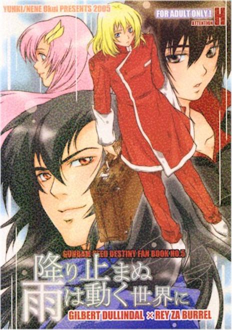 Gundam Seed Adult Manga - Fan Book No. 5