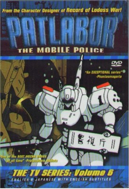 Patlabor: The TV Series DVD 06