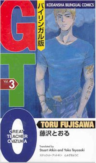 GTO Bilingual Manga Vol. 03