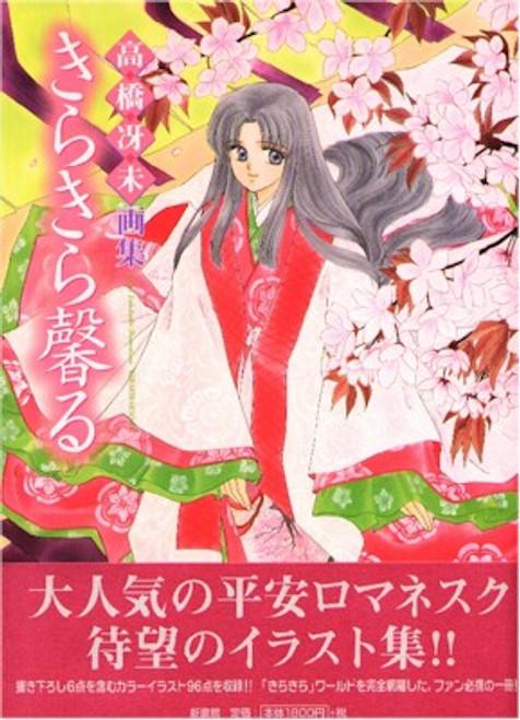 Kira Kira Kaoru Artbook