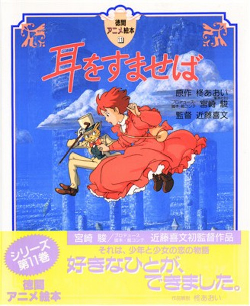 Whisper of the Heart Anime Book