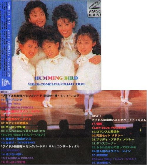 Humming Bird Video Complete Collection (2 VCDs) (Used)