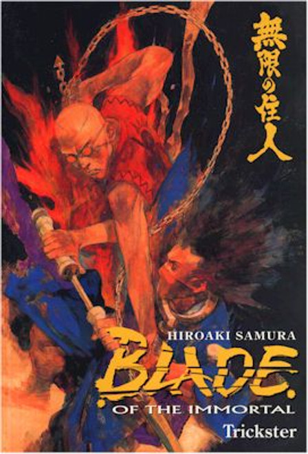 Blade of the Immortal Vol. 15: Trickster