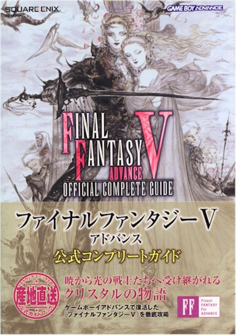 Final Fantasy V Advance Official Complete Guide