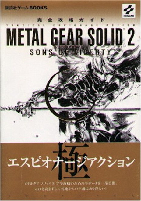 Metal Gear Solid 2: Sons of Liberty Game Guide Book
