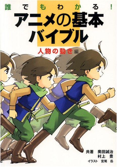 Bible for the Basics of Anime Actions of Humans (Japanese)