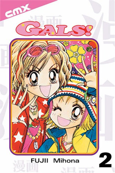 Gals Graphic Novel Vol. 02