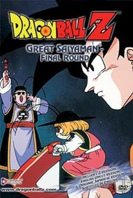 Dragon Ball Z TV 58 : Great Saiyaman Final Round