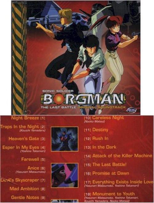 Sonic Soldier Borgman: Last Battle Official Soundtrack