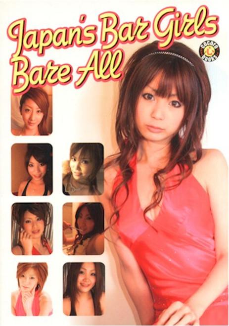 Japan's Bar Girls Bare All Art Book