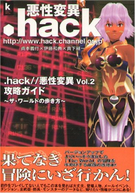 .hack// Vol. 02 Game Guide Book