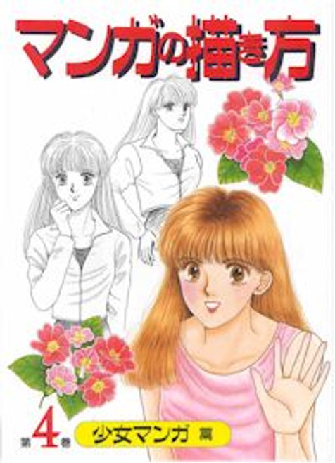 How to Draw Manga: Girls' Manga #4