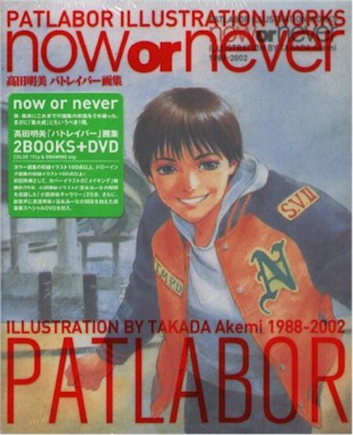 Patlabor: Now or Never Illustration Works Art Book