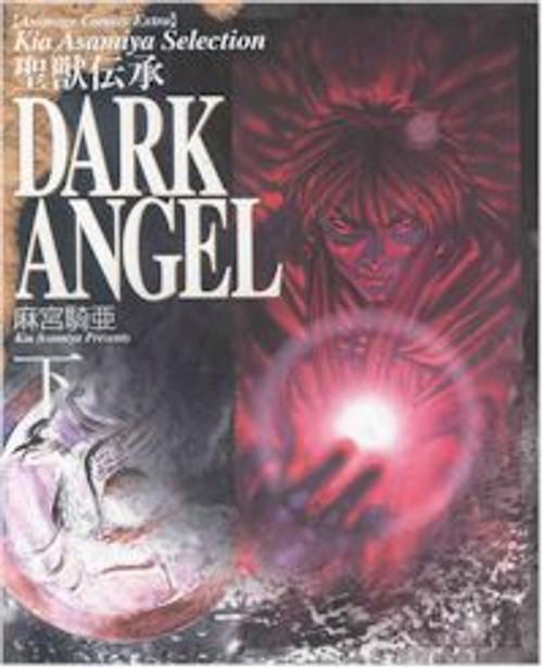 Dark Angel Manga Vol. 03 with CD-Rom