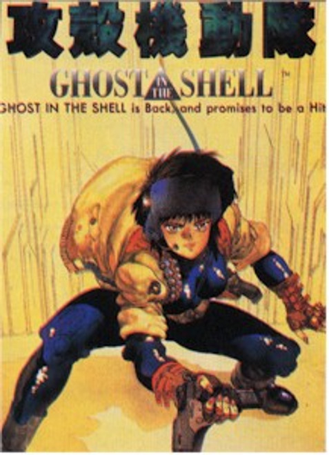 Ghost In The Shell Wallscroll #297