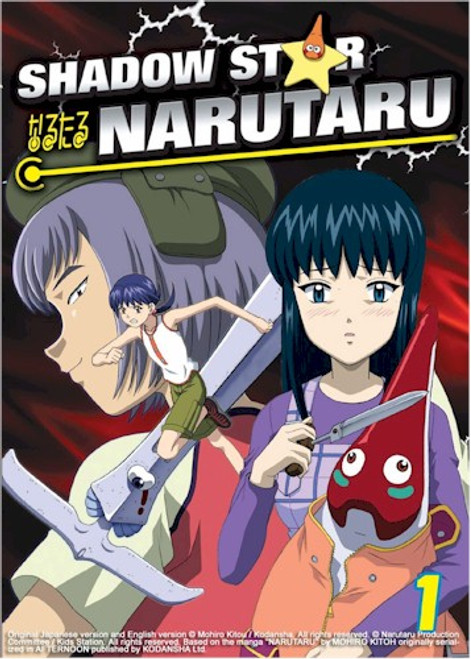 Shadow Star Narutaru DVD 01