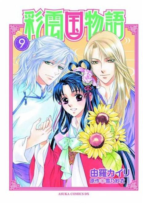 Story of Saiunkoku Graphic Novel 09
