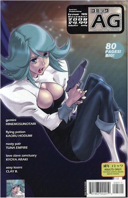 AG Super Erotic Manga Anthology # 95 (Used)