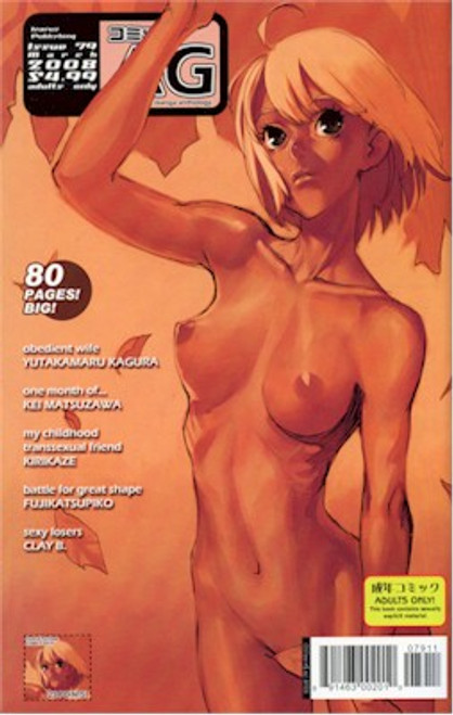 AG Super Erotic Manga Anthology # 79 (Used)