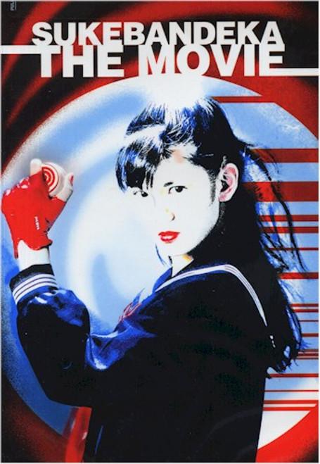 Sukeban Deka The Movie DVD (Live)