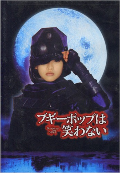 Boogiepop and Others DVD (Live)