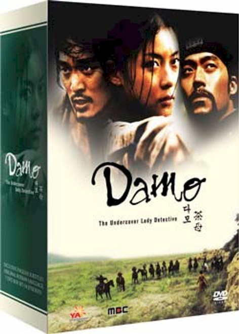 Damo DVD Box Set