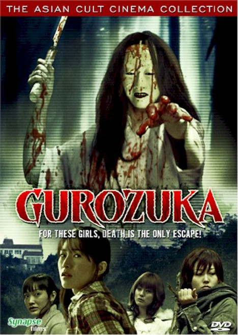 Gurozuka DVD (Live Action)