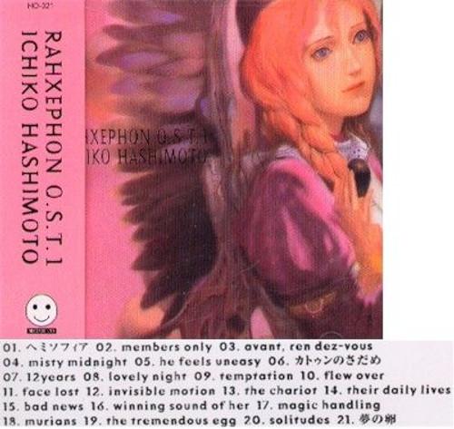 RahXephon Original Soundtrack 01 (Used)